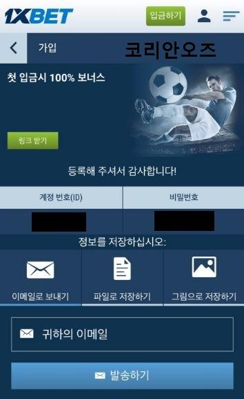 원엑스벳 1XBET_가입방법